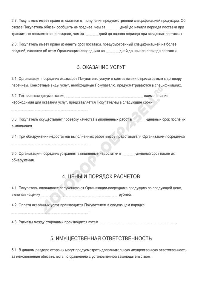 Бланк договора поставки на материально-техническое обеспечение продукцией производственно-технического назначения. Страница 3