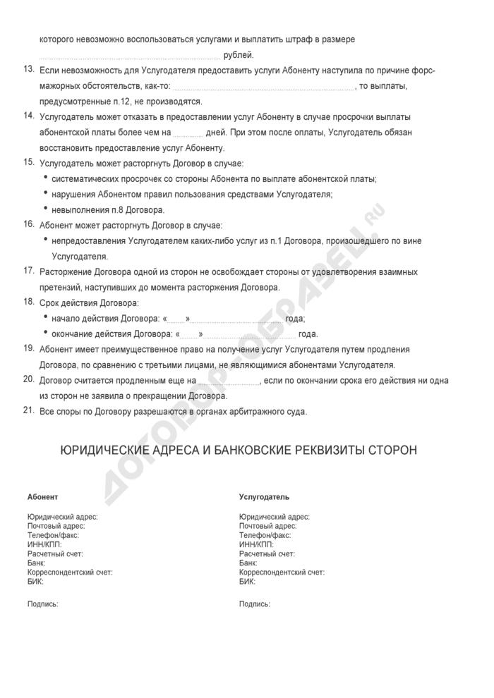 Бланк договора на оказание абонентских услуг. Страница 2