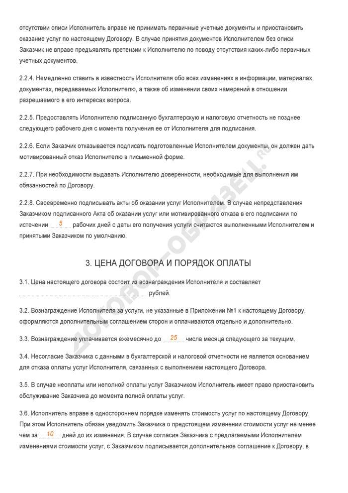 Заполненный образец договора на оказание бухгалтерских услуг. Страница 3