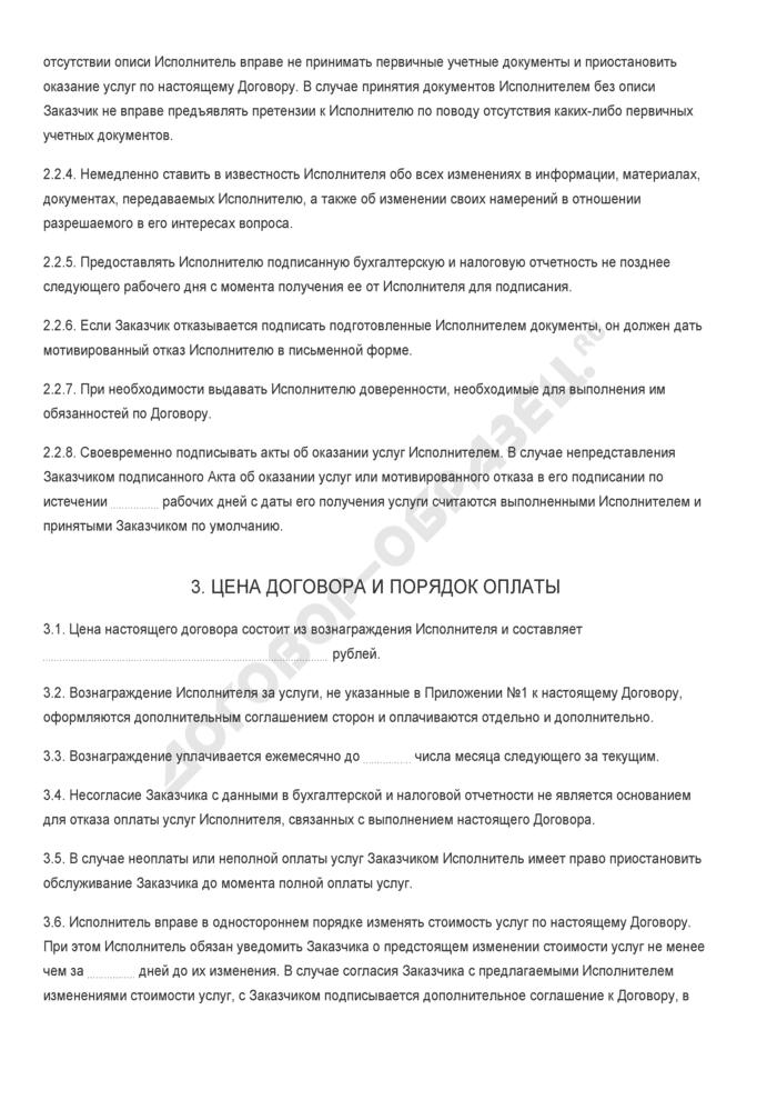 Бланк договора на оказание бухгалтерских услуг. Страница 3