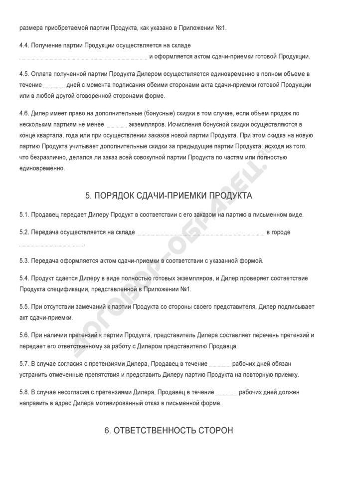 Бланк договора на оказание дилерских услуг. Страница 3