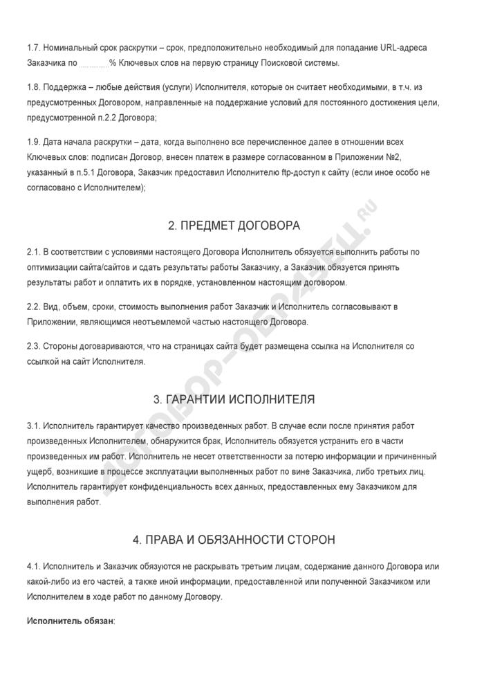 Бланк договора на оказание информационных услуг. Страница 2