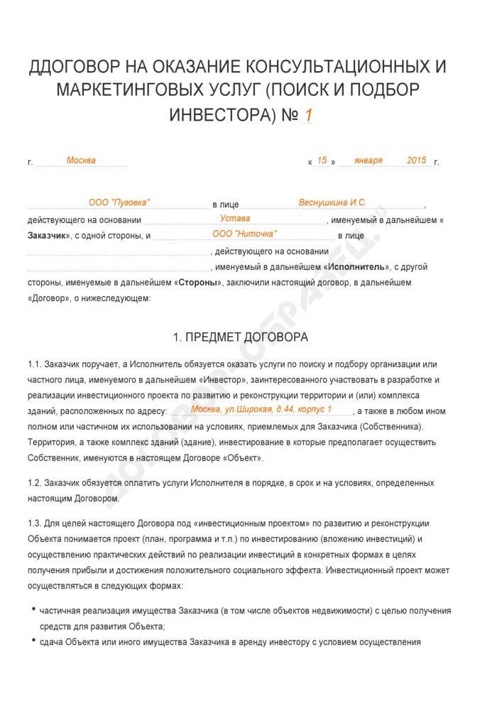 Заполненный образец договора на оказание консультационных и маркетинговых услуг (поиск и подбор инвестора). Страница 1