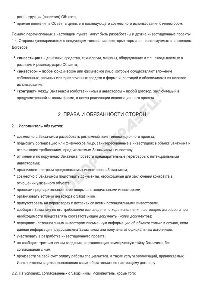 Заполненный образец договора на оказание консультационных и маркетинговых услуг (поиск и подбор инвестора). Страница 2