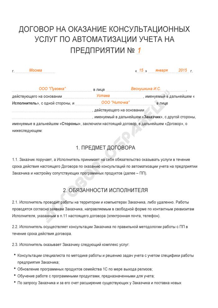 Заполненный образец договора на оказание консультационных услуг по автоматизации учета на предприятии. Страница 1