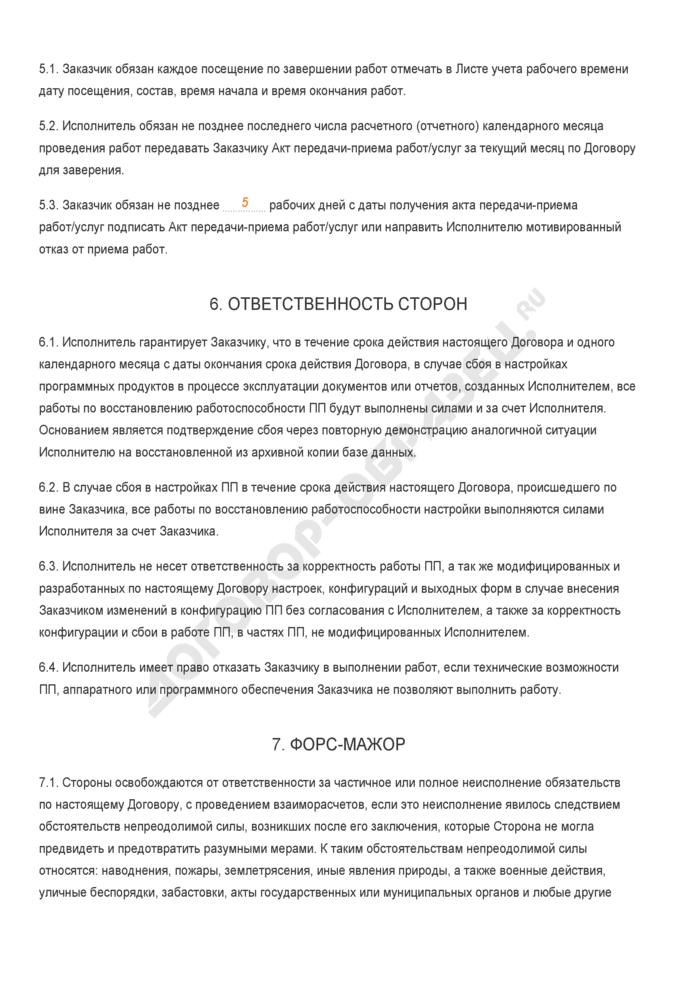 Заполненный образец договора на оказание консультационных услуг по автоматизации учета на предприятии. Страница 3