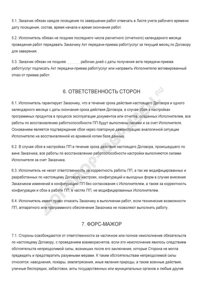 Бланк договора на оказание консультационных услуг по автоматизации учета на предприятии. Страница 3