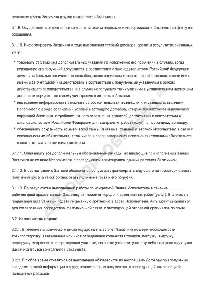 Бланк договора на оказание логистических услуг. Страница 3
