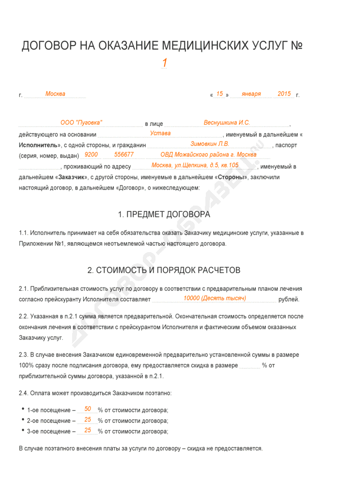 Заполненный образец договора на оказание медицинских услуг. Страница 1