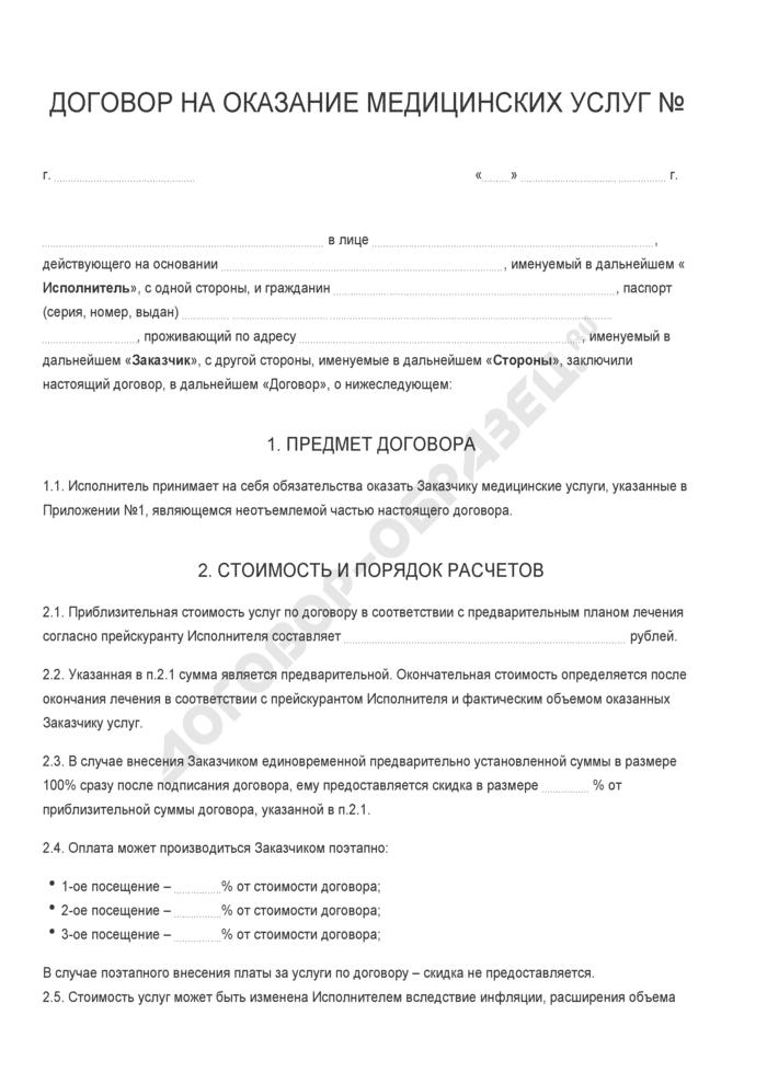 Бланк договора на оказание медицинских услуг. Страница 1