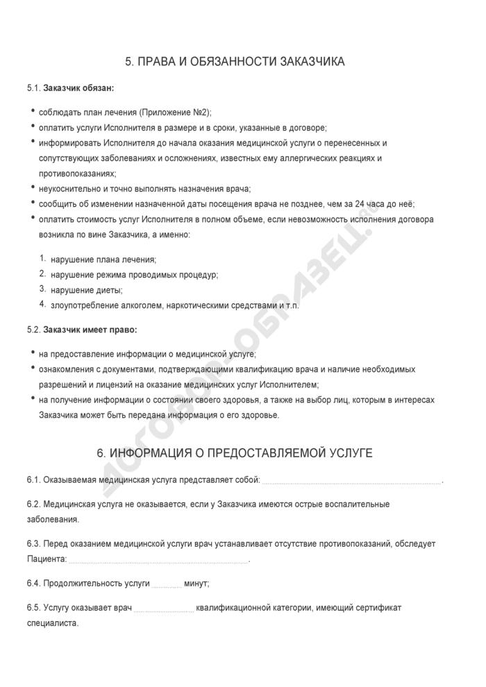 Бланк договора на оказание медицинских услуг. Страница 3