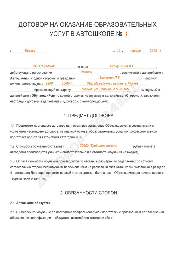 Заполненный образец договора на оказание образовательных услуг в автошколе. Страница 1