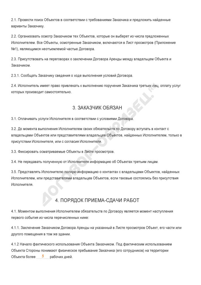 Заполненный образец договора на оказание риэлторских услуг. Страница 2