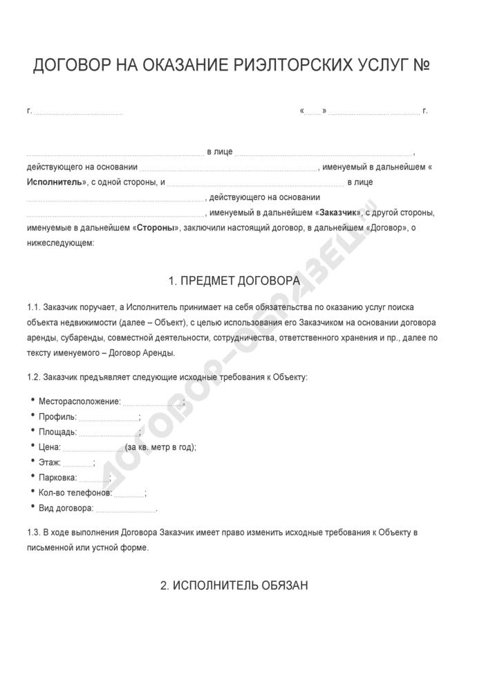 Бланк договора на оказание риэлторских услуг. Страница 1