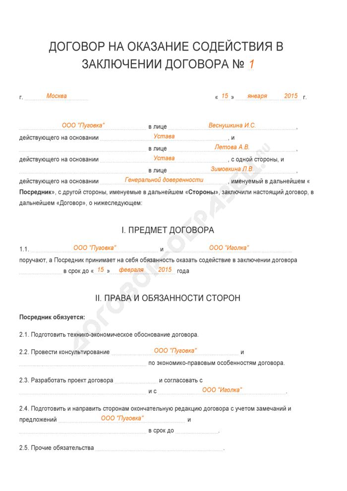 Заполненный образец договора на оказание содействия в заключении договора. Страница 1