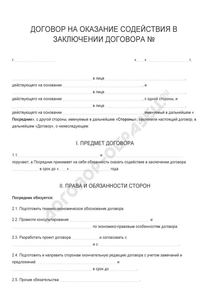 Бланк договора на оказание содействия в заключении договора. Страница 1