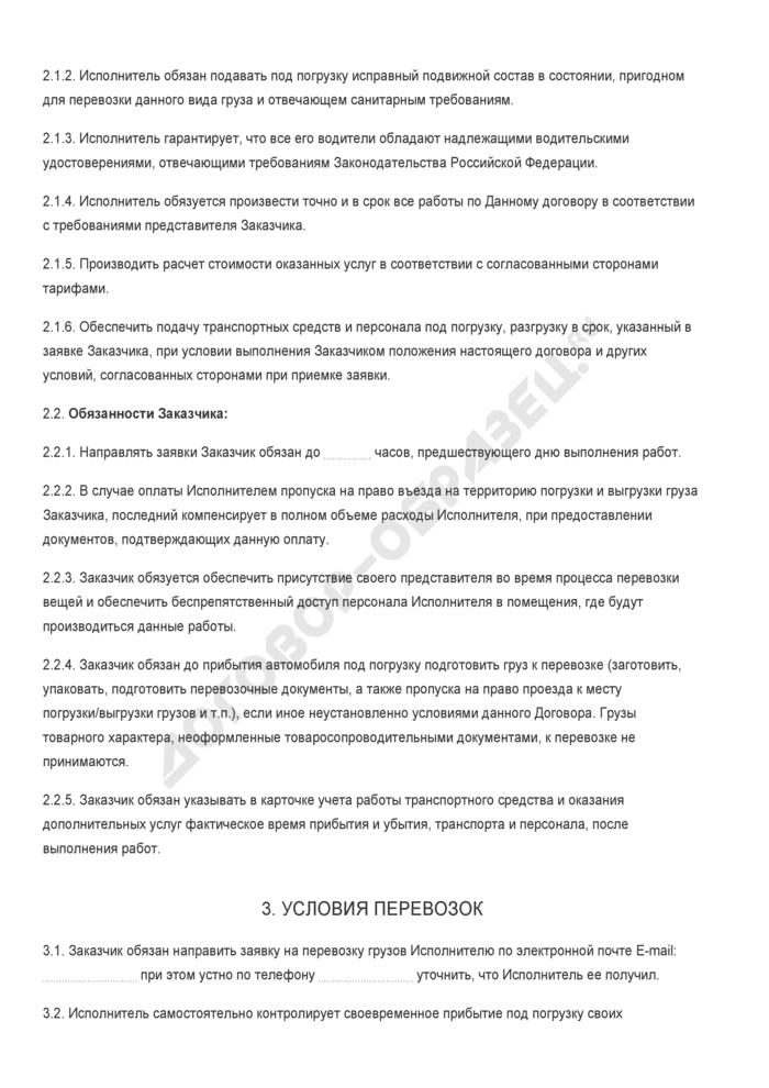 Бланк договора на оказание транспортных услуг. Страница 2