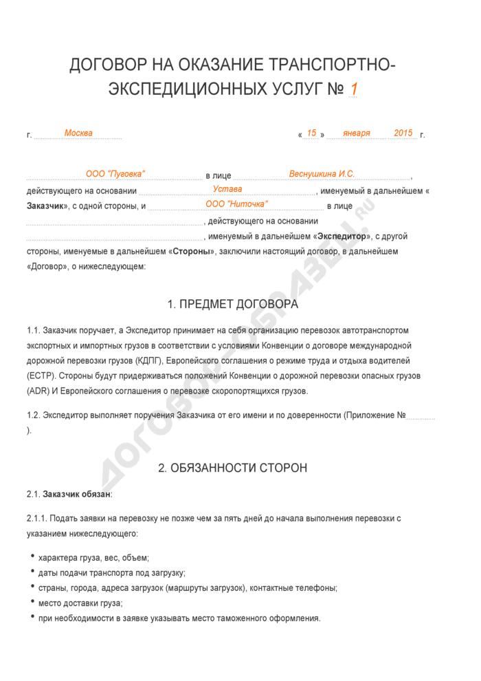 Заполненный образец договора на оказание транспортно-экспедиционных услуг. Страница 1