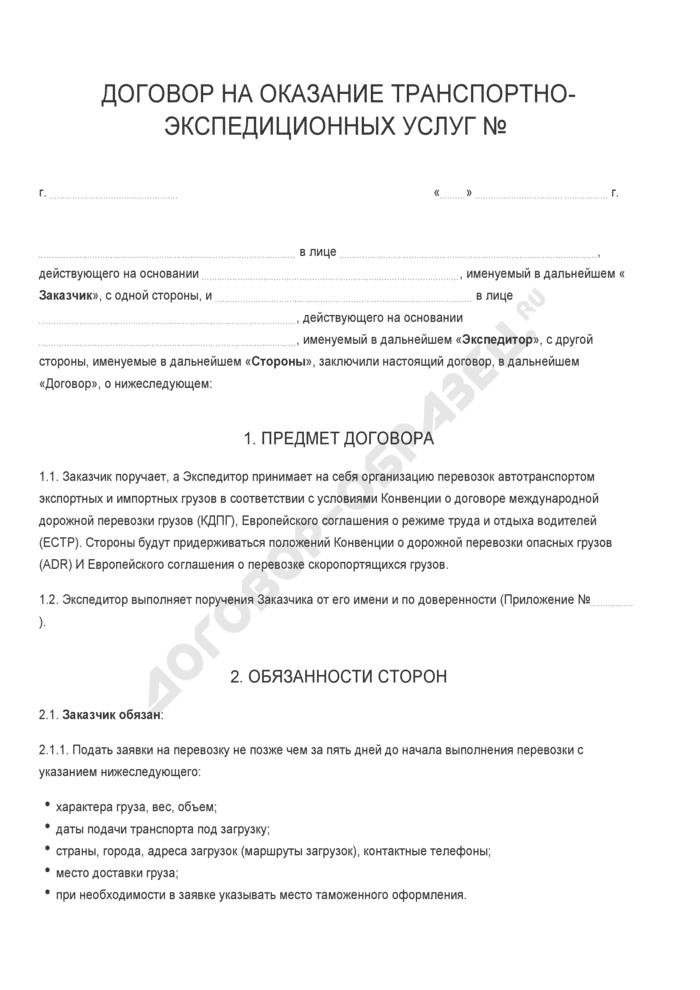 Бланк договора на оказание транспортно-экспедиционных услуг. Страница 1