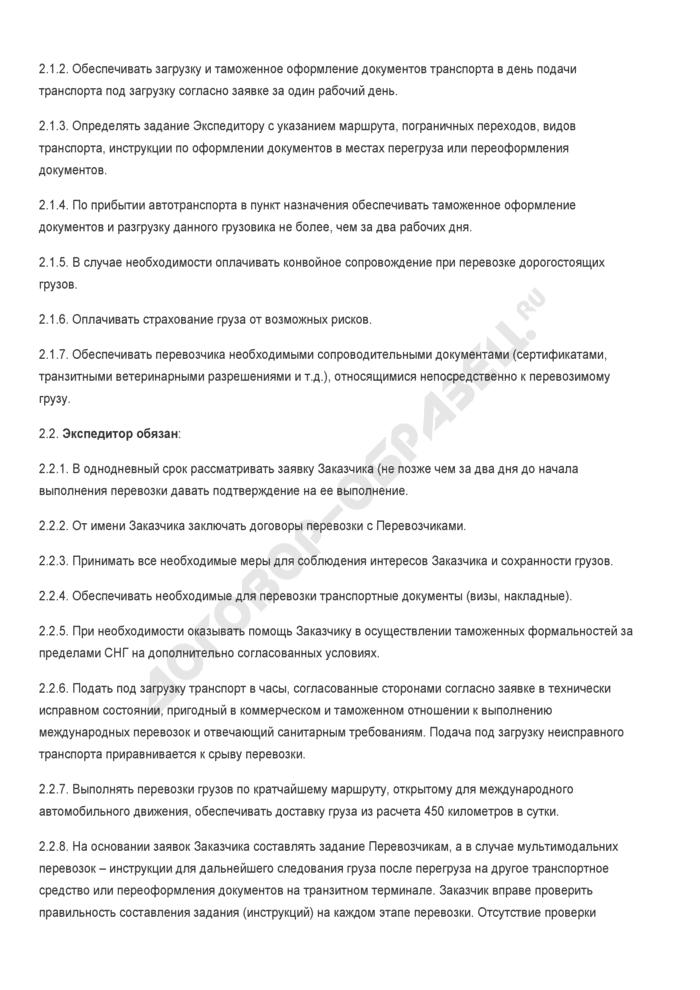 Бланк договора на оказание транспортно-экспедиционных услуг. Страница 2