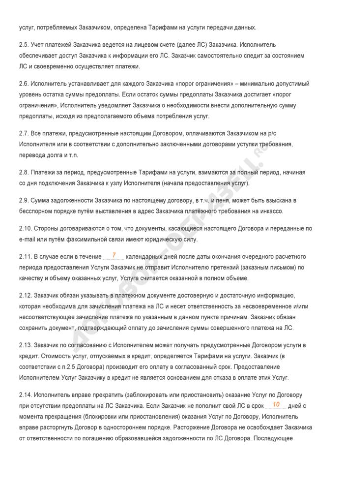 Заполненный образец договора на оказание услуг передачи данных. Страница 2
