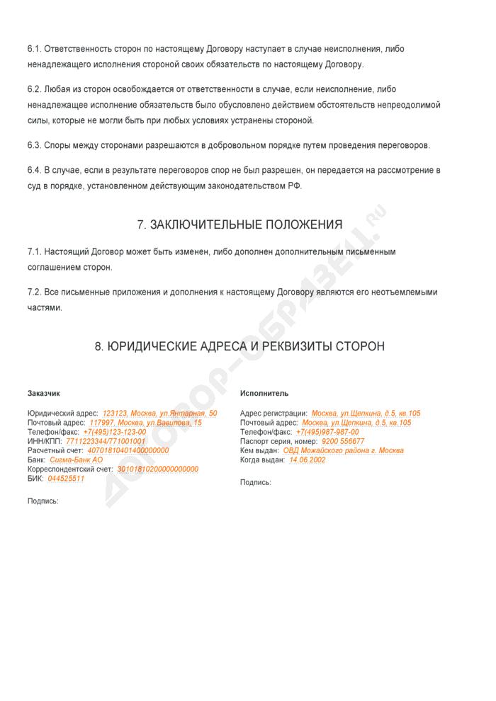 Заполненный образец договора на оказание услуг по исследованию рынка. Страница 3