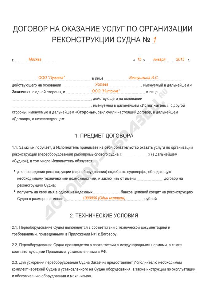 Заполненный образец договора на оказание услуг по организации реконструкции судна. Страница 1