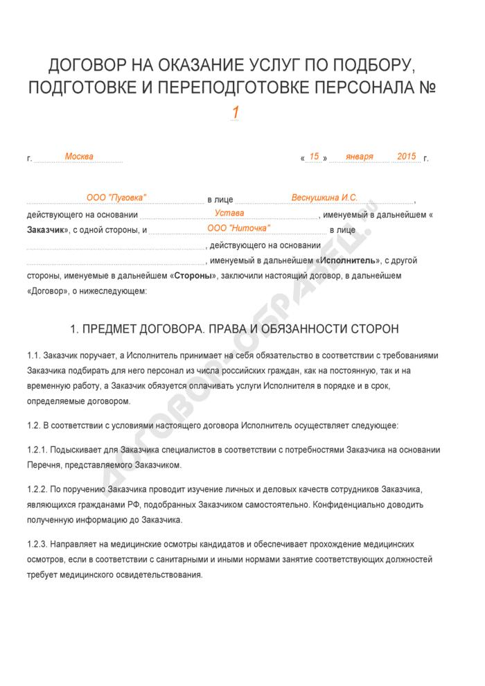 Заполненный образец договора на оказание услуг по подбору, подготовке и переподготовке персонала. Страница 1