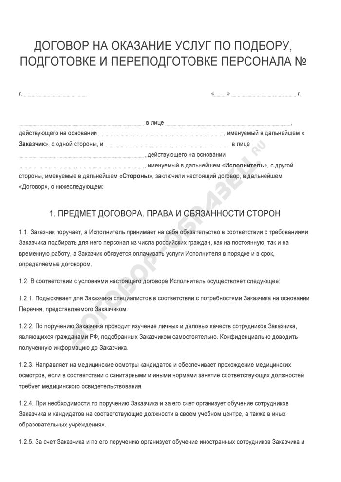 Бланк договора на оказание услуг по подбору, подготовке и переподготовке персонала. Страница 1