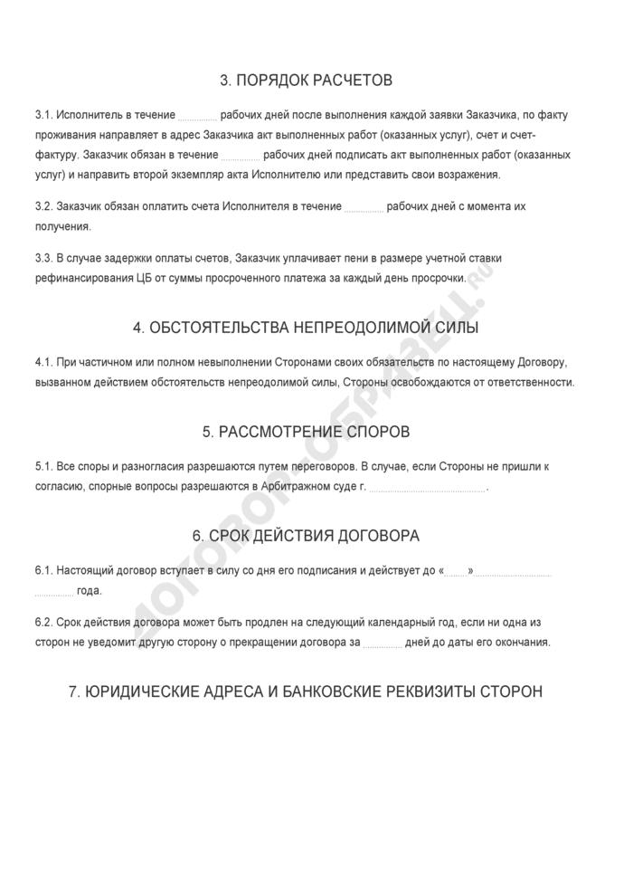 Бланк договора на оказание услуг по приему и размещению клиентов в гостинице. Страница 2