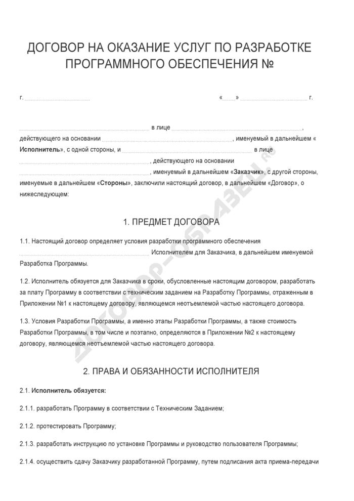 Бланк договора на оказание услуг по разработке программного обеспечения. Страница 1