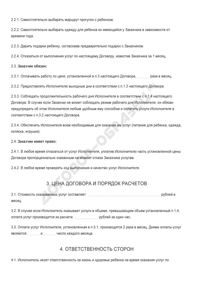Бланк договора на оказание услуг по уходу за ребенком. Страница 3