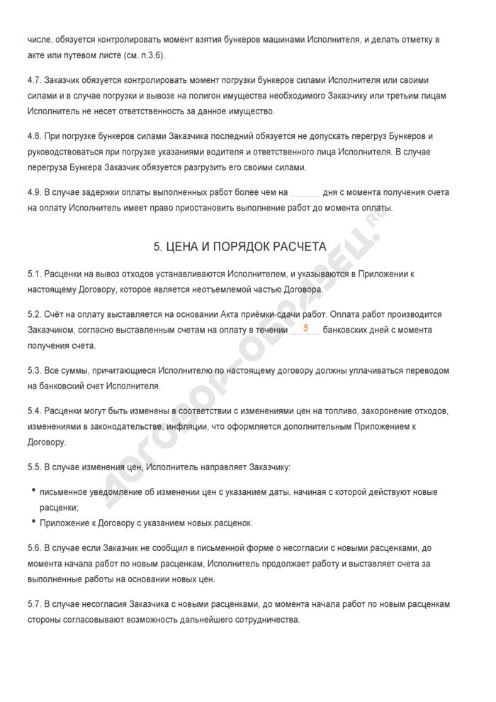 Заполненный образец договора на оказание услуг по вывозу отходов в процессе производства. Страница 3