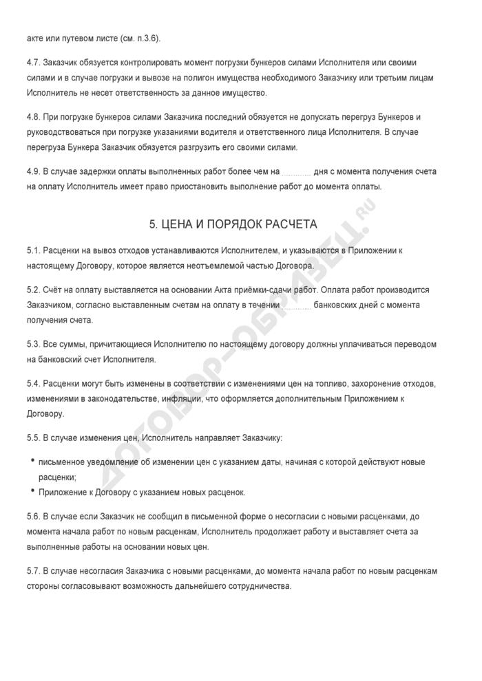 Бланк договора на оказание услуг по вывозу отходов в процессе производства. Страница 3