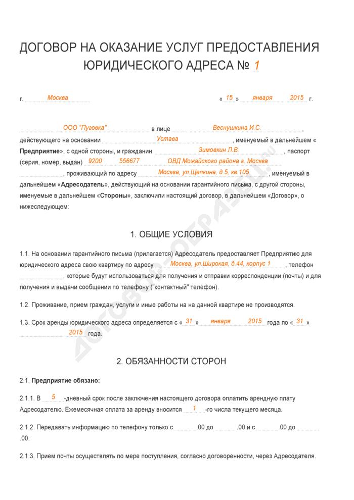 Заполненный образец договора на оказание услуг предоставления юридического адреса. Страница 1