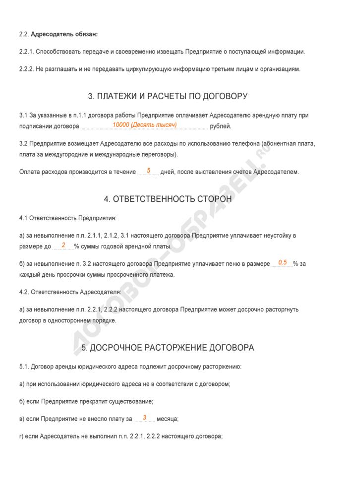 Заполненный образец договора на оказание услуг предоставления юридического адреса. Страница 2