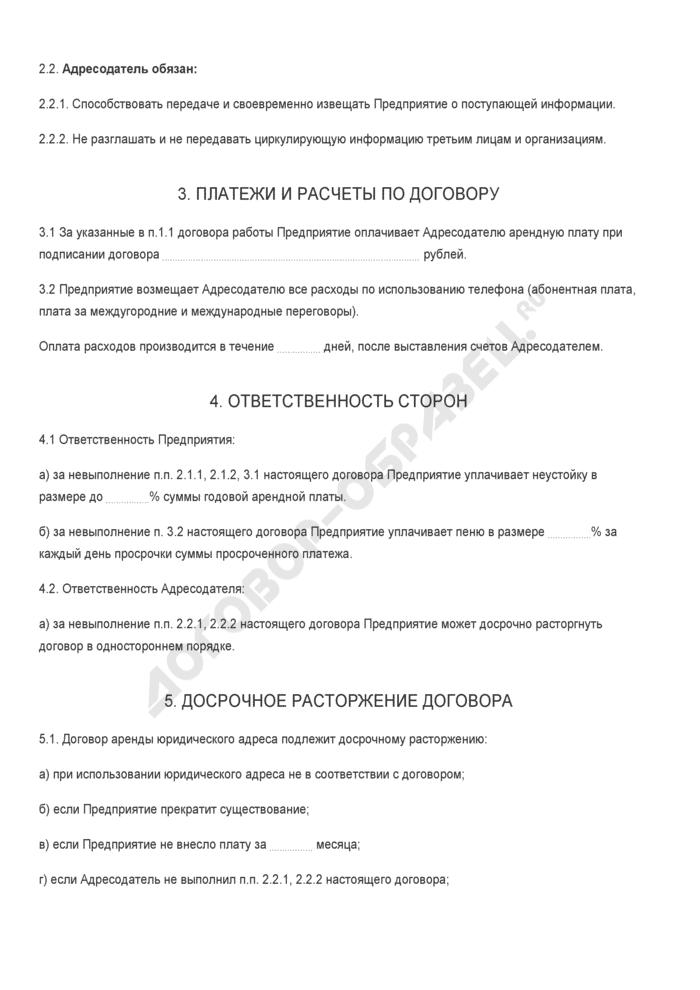 Бланк договора на оказание услуг предоставления юридического адреса. Страница 2