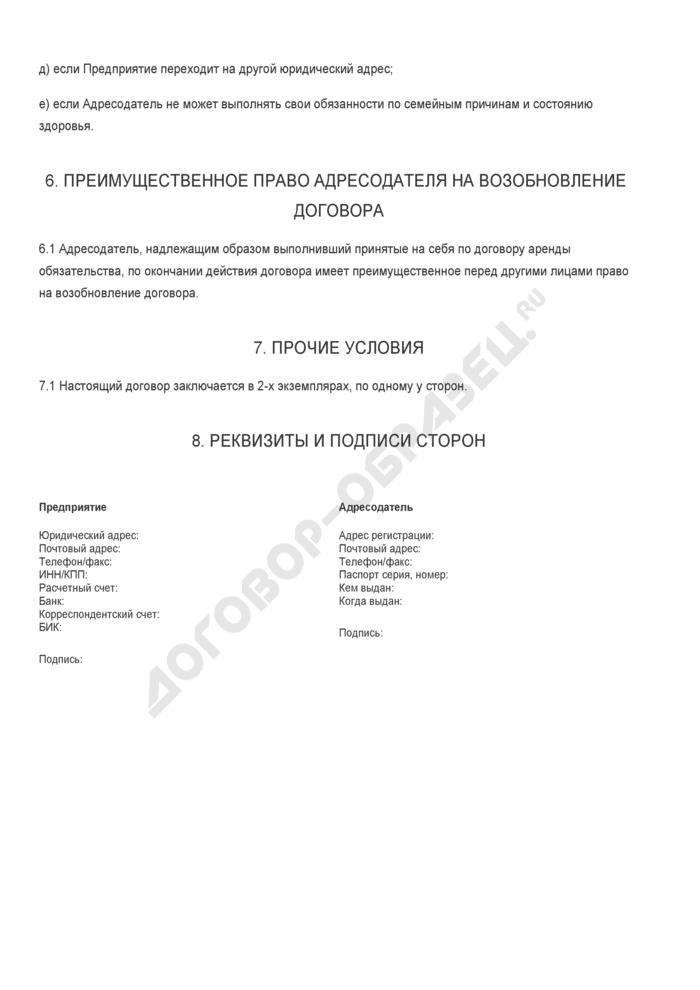 Бланк договора на оказание услуг предоставления юридического адреса. Страница 3