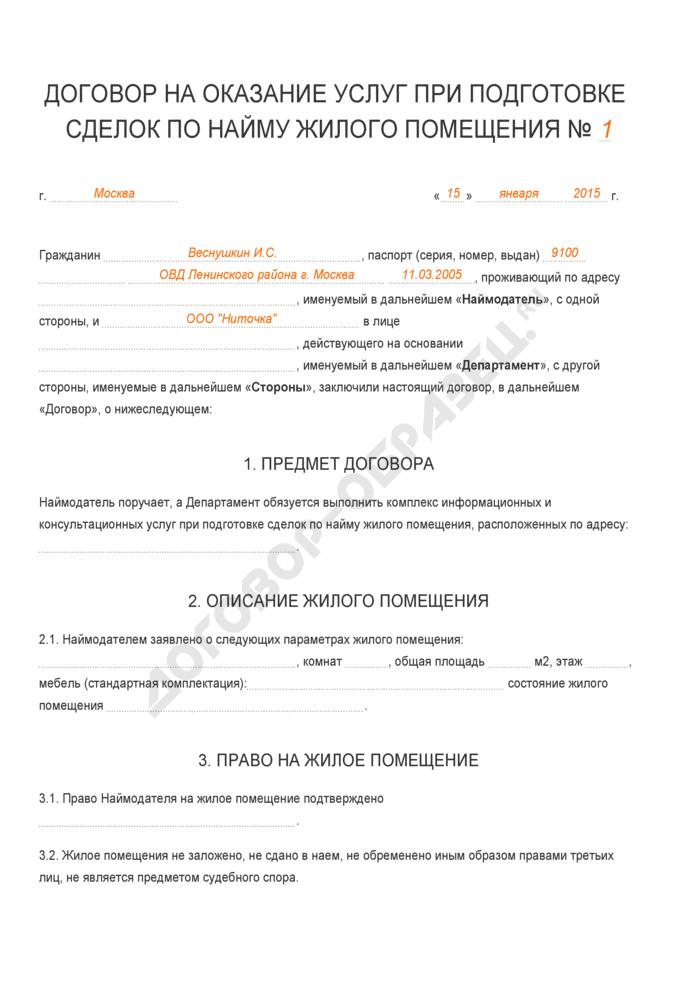 Заполненный образец договора на оказание услуг при подготовке сделок по найму жилого помещения. Страница 1