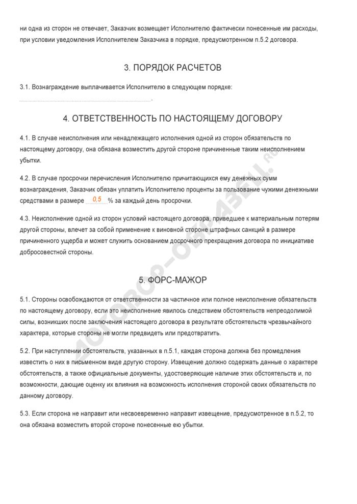 Заполненный образец договора на оказание услуг транспортной экспедиции. Страница 3