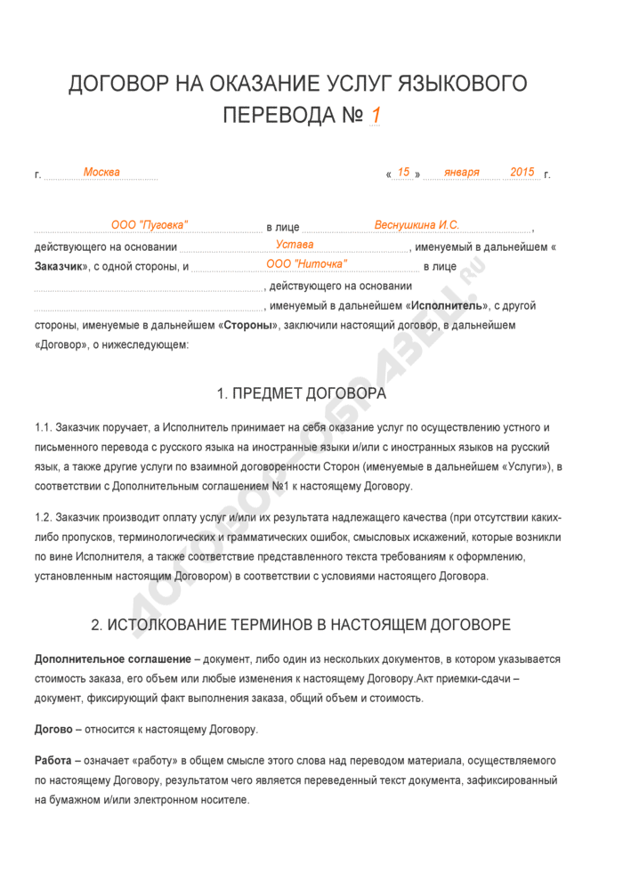 Заполненный образец договора на оказание услуг языкового перевода. Страница 1