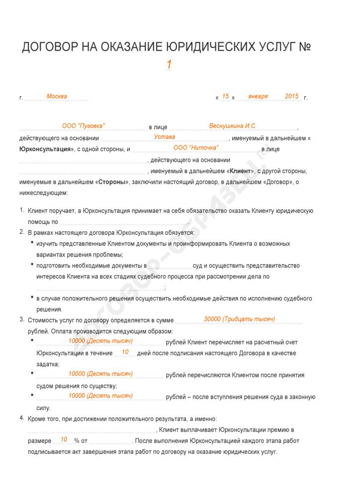Заполненный образец договора на оказание юридических услуг. Страница 1