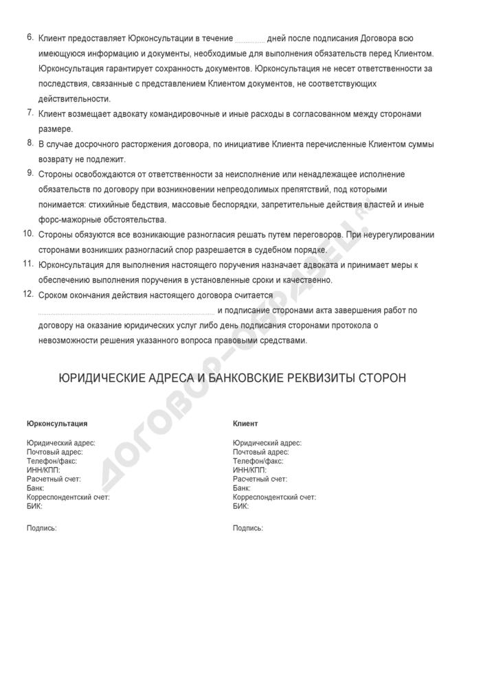 Бланк договора на оказание юридических услуг. Страница 2