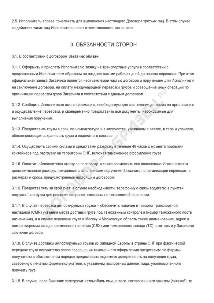 Бланк договора на организацию перевозок грузов. Страница 2
