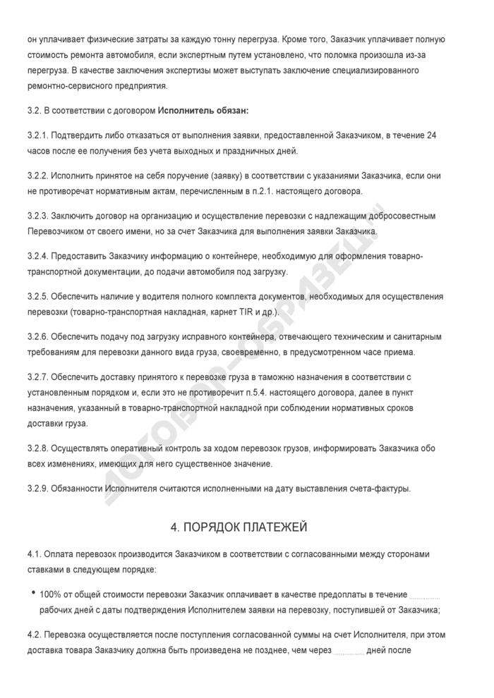 Бланк договора на организацию перевозок грузов. Страница 3