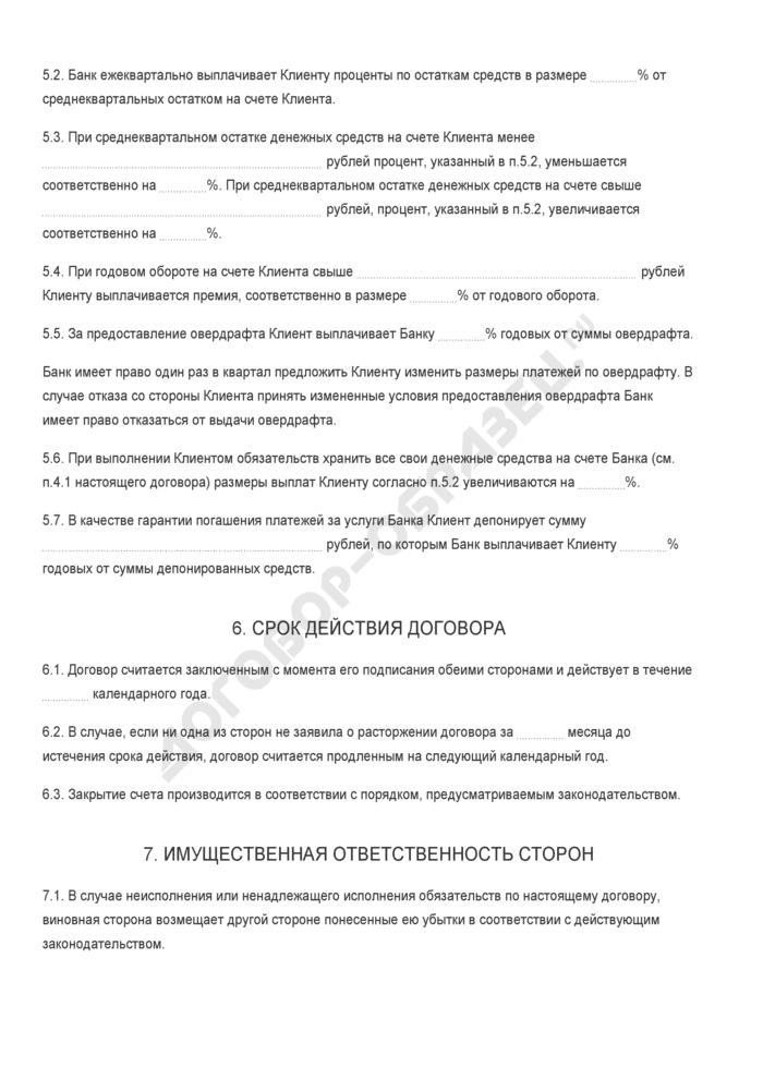 Бланк договора на открытие счета и расчетно-кассовое обслуживание. Страница 3