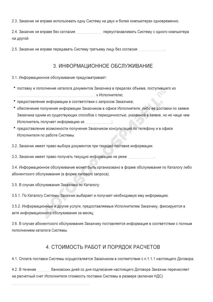 Бланк договора на передачу и информационное обслуживание программного продукта. Страница 2
