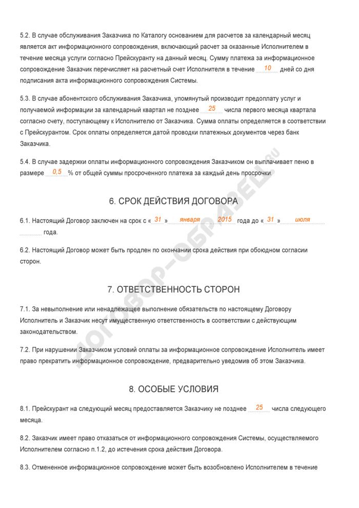 Заполненный образец договора на передачу и информационное сопровождение программного продукта. Страница 3