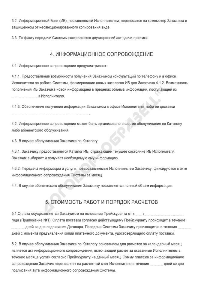 Бланк договора на передачу и информационное сопровождение программного продукта. Страница 2