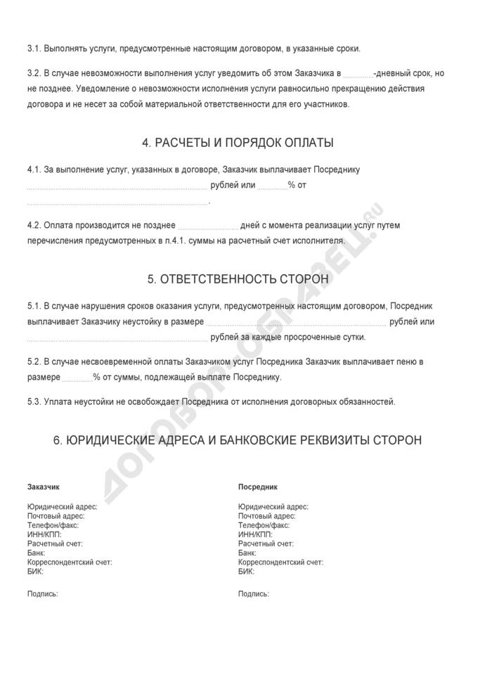 Бланк договора на посреднические услуги. Страница 2